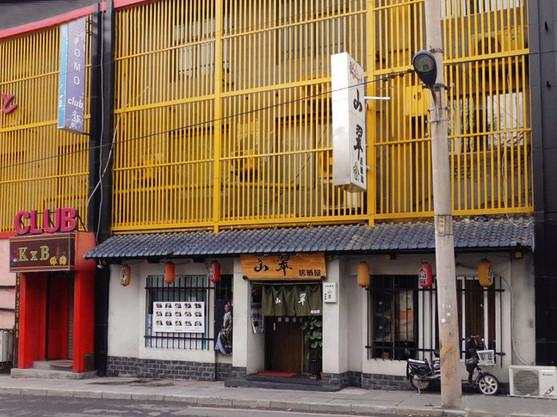 山翠(英華街店)(日本料理店)