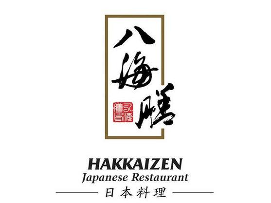 八海膳(日本料理店)