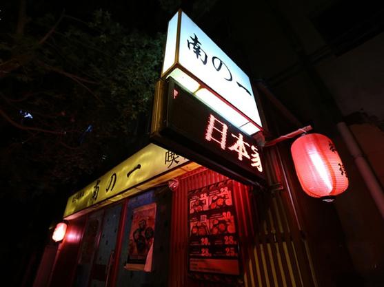 南の一(日本料理店)