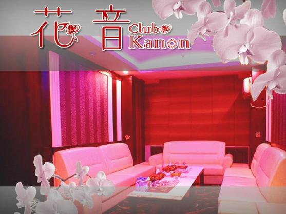 大連花音(KTV&クラブ)