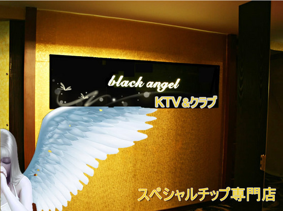 Black Angel (KTV&クラブ)