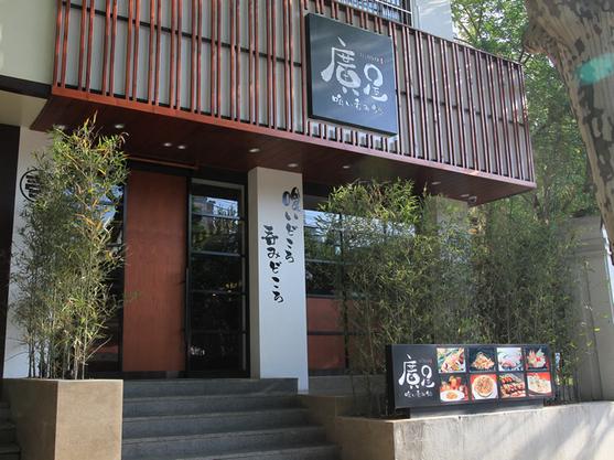 廣屋(日本料理店)