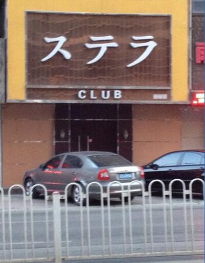 クラブ ステラ