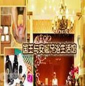 大連国王と安娜 按摩生活館