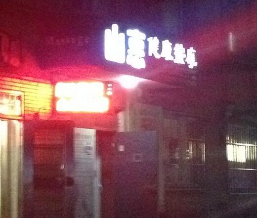 大連山恵 マッサージ