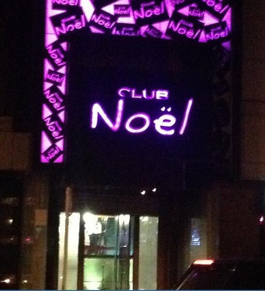 クラブ Noel (ノエル)