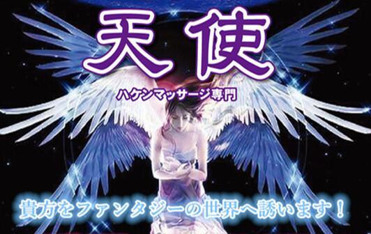 天使(デリバリーヘルス)