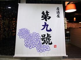 第九號(日本料理店)