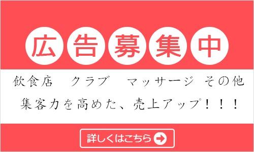 青島広告掲載