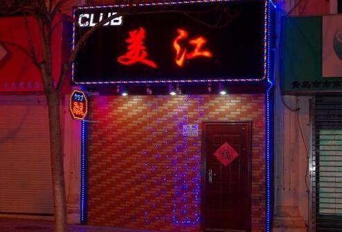 青岛クラブ みえ(美江)