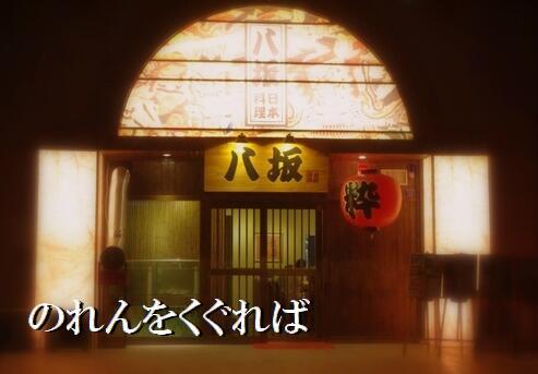 青岛 八坂 日本料理