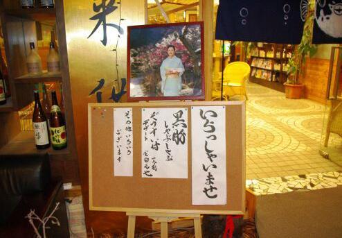 青岛日本料理 花園