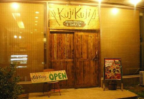 青岛KujiKuji
