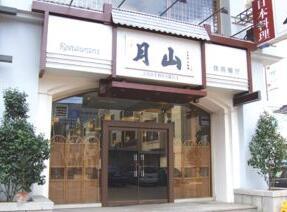 青岛 日本料理 月山