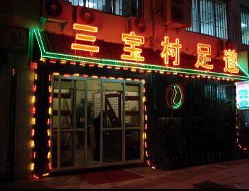 三宝村足道