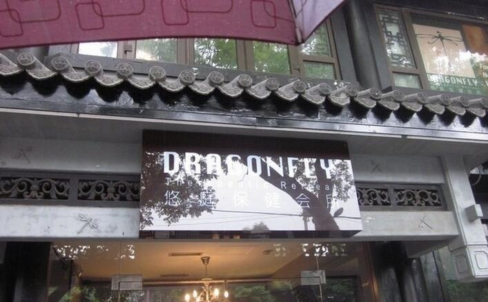 北京 ドラゴンフライ マッサージ