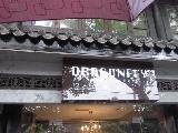 北京 東方大班マッサージ