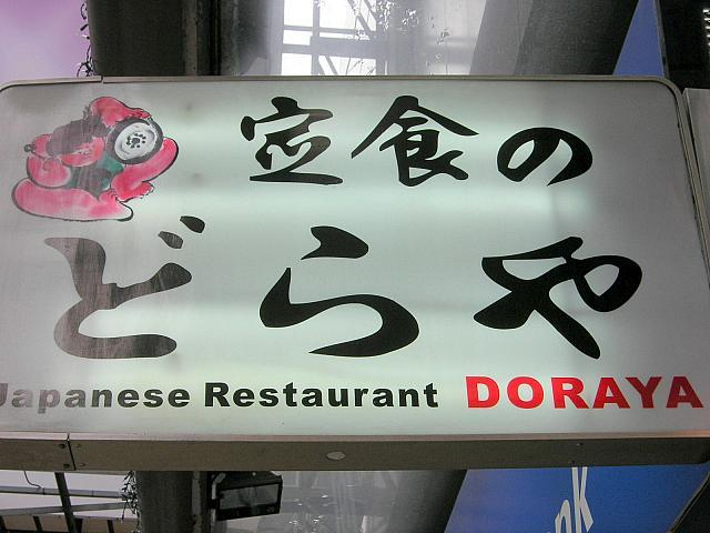 定食のどら屋 日本料理