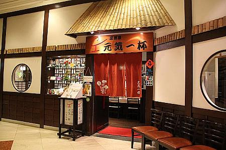 元気一杯 日本料理