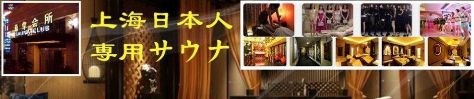 上海サウナ「東方1号」掲載!