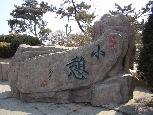 大連燕窩嶺公園