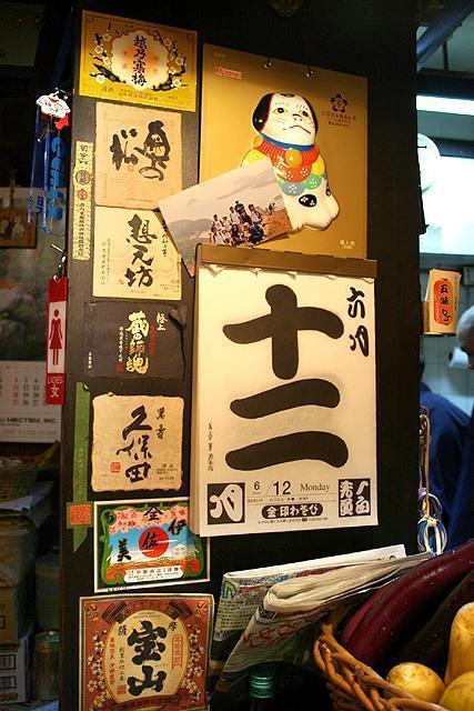 壁にもいろいろな日本酒のラベルが貼ってありました。