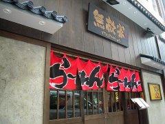 無敵家 日本料理