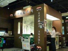 板前寿司(香港国際空港店)
